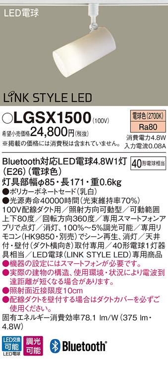 無料プレゼント対象商品!パナソニック Panasonic 【リンクスタイルLEDスポットライトLGBX54000 乳白プラグタイプ 拡散タイプ 40形電球1灯器具相当 スマートフォンで、あかりをコントロール】 Bluetooth対応LED電球4.8W1灯