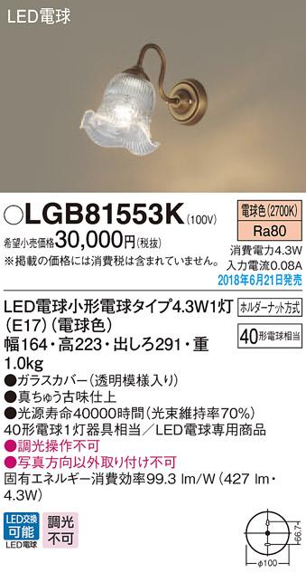 無料プレゼント対象商品!パナソニック Panasonic 【小型ブラケットライトLGB81553K 電球色ガラスカバー(透明模様入り) 真ちゅう古味仕上 40形電球1灯器具相当】