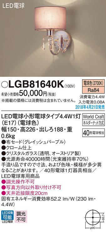 無料プレゼント対象商品!パナソニック Panasonic 【小型ブラケットライトLGB81640K 電球色布セード(グレイッシュパープル) クリスタルガラス(透明、オーストリア製) スワロフスキー・クリスタルの美しい輝き。 40形電球1灯器具相当】