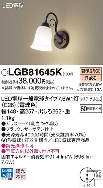 無料プレゼント対象商品!パナソニック Panasonic 【小型ブラケットライトLGB81645K 電球色ガラスカバー(乳白つや消し) ブラックレザーサテン仕上 60形電球1灯器具相当】