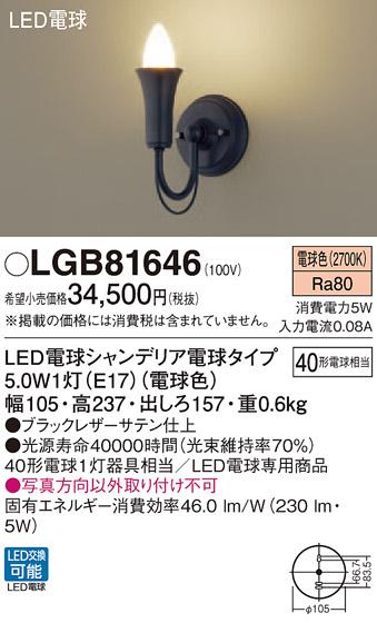 無料プレゼント対象商品!パナソニック Panasonic 【小型ブラケットライトLGB81646 電球色ブラックレザーサテン仕上 ろうそくデザイン 40形電球1灯器具相当】