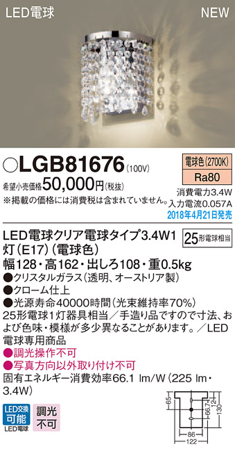 無料プレゼント対象商品!パナソニック 【シャンデリングシリーズ 小型ブラケットLGB81676 電球色クリスタルガラス(透明、オーストリア製) クローム仕上 複雑なカットが施されたオクタゴン(八角形)クリスタルガラス。 25形電球1灯器具相当】