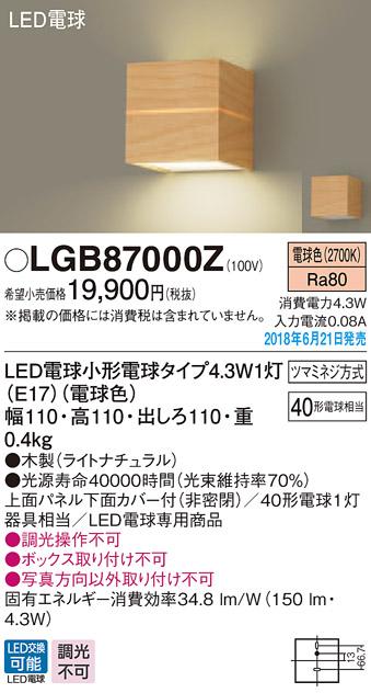 無料プレゼント対象商品!パナソニック Panasonic 【小型ブラケットライトLGB87000Z 電球色木製(ライトナチュラル) あかりを灯すとスリット光が浮かびます。 40形電球1灯器具相当】