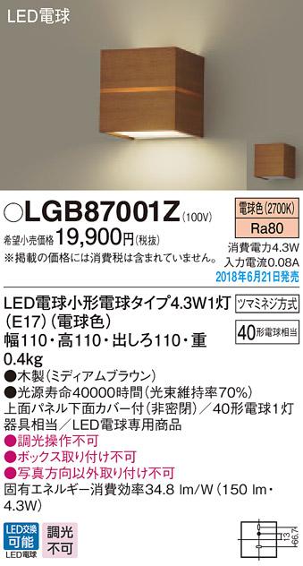 無料プレゼント対象商品!パナソニック Panasonic 【小型ブラケットライトLGB87001Z 電球色木製(ミディアムブラウン) あかりを灯すとスリット光が浮かびます。 40形電球1灯器具相当】