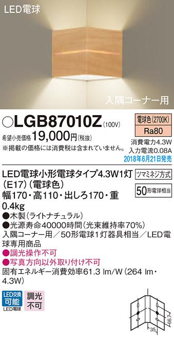 無料プレゼント対象商品!パナソニック Panasonic 【小型ブラケットライトLGB87010Z 電球色木製(ライトナチュラル) 入隅コーナー用 あかりを灯すとスリット光が浮かびます。 50形電球1灯器具相当】