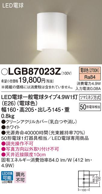 無料プレゼント対象商品!パナソニック Panasonic 【小型ブラケットライトLGB87023Z 電球色ガラスカバー(乳白つや消し) ホワイト40形電球1灯器具相当】