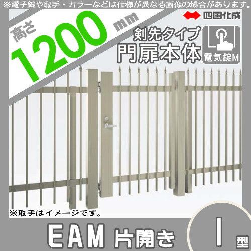 大型フェンス 四国化成 大型フェンス対応門扉【EAM1型 剣先タイプ 片開き H1200 電気錠M】 EAM1M(R・L)-(I・O)1012S ガーデン DIY 塀 壁 囲い エクステリア