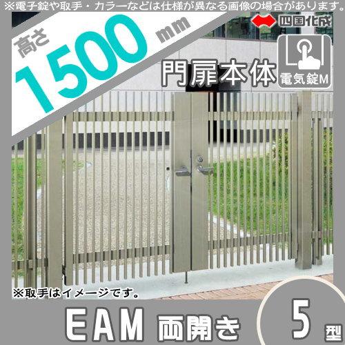 大型フェンス 四国化成 大型フェンス対応門扉【EAM5型 両開き H1500 電気錠M】 EAM5M-(I・O)1015SW ガーデン DIY 塀 壁 囲い エクステリア