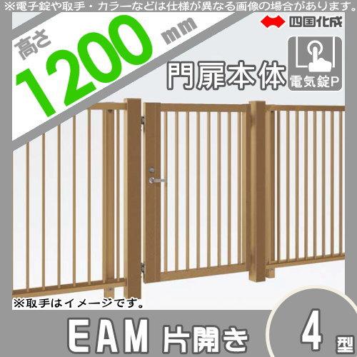 大型フェンス 四国化成 大型フェンス対応門扉【EAM4型 片開き H1200 電気錠P】 EAM4P(R・L)-(I・O)1012S ガーデン DIY 塀 壁 囲い エクステリア