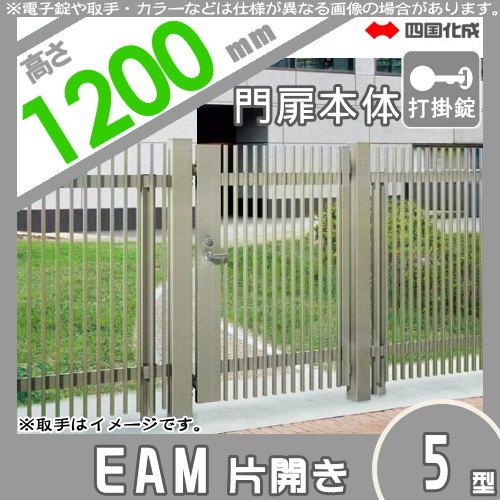 大型フェンス 四国化成 大型フェンス対応門扉【EAM5型 片開き H1200 打掛錠】 EAM5-U(I・O)1012S ガーデン DIY 塀 壁 囲い エクステリア