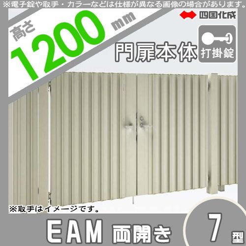 大型フェンス 四国化成 大型フェンス対応門扉【EAM7型 両開き H1200 打掛錠】 EAM7-U(I・O)1012W ガーデン DIY 塀 壁 囲い エクステリア