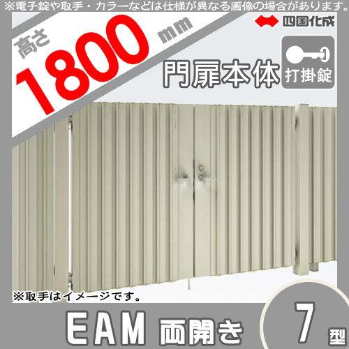 大型フェンス 四国化成 大型フェンス対応門扉【EAM7型 両開き H1800 打掛錠】 EAM7-U(I・O)1018W ガーデン DIY 塀 壁 囲い エクステリア