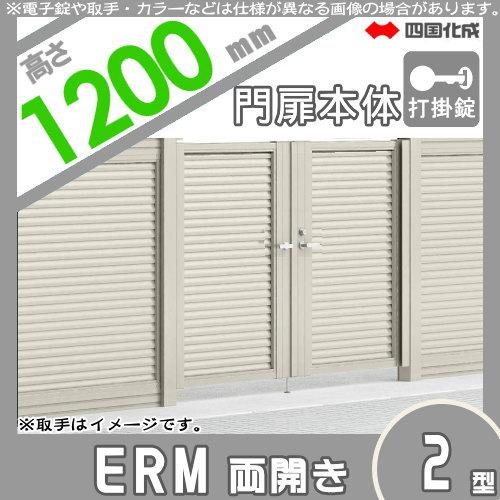 大型フェンス 四国化成 【大型フェンス対応門扉 ERM2型 本体 H1200 両開き 打掛錠】 ERM2-U(I・O)1012W ガーデン DIY 塀 壁 囲い エクステリア