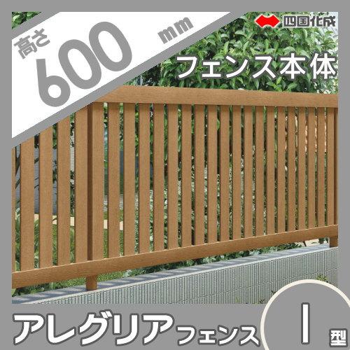 木調フェンス 四国化成 【アレグリア フェンス1型 本体 H600】 AGF1-0620  ガーデン DIY 塀 壁 囲い エクステリア