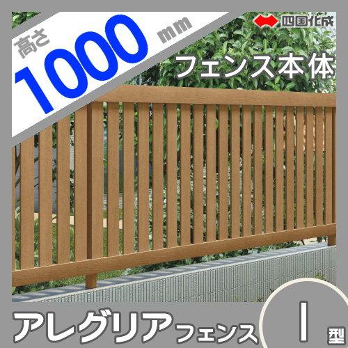 木調フェンス 四国化成 【アレグリア フェンス1型 本体 H1000】 AGF1-1020  ガーデン DIY 塀 壁 囲い エクステリア
