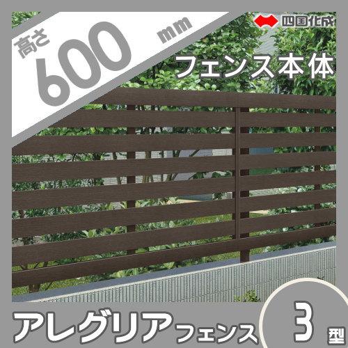 木調フェンス 四国化成 【アレグリア フェンス3型 本体 H600】 AGF3-0620  ガーデン DIY 塀 壁 囲い エクステリア