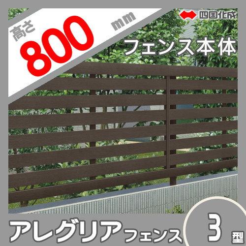 木調フェンス 四国化成 【アレグリア フェンス3型 本体 H800】 AGF3-0820  ガーデン DIY 塀 壁 囲い エクステリア