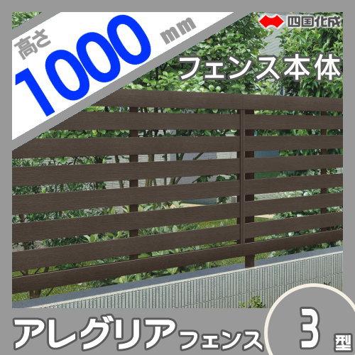 木調フェンス 四国化成 【アレグリア フェンス3型 本体 H1000】 AGF3-1020  ガーデン DIY 塀 壁 囲い エクステリア