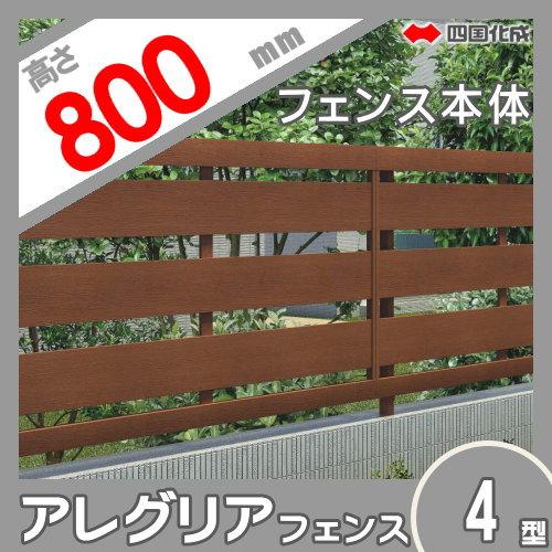 木調フェンス 四国化成 【アレグリア フェンス4型 本体 H800】 AGF3-0820  ガーデン DIY 塀 壁 囲い エクステリア