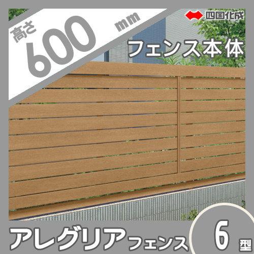 木調フェンス 四国化成 【アレグリア フェンス6型 本体 H600】 AGF6-0620  ガーデン DIY 塀 壁 囲い エクステリア