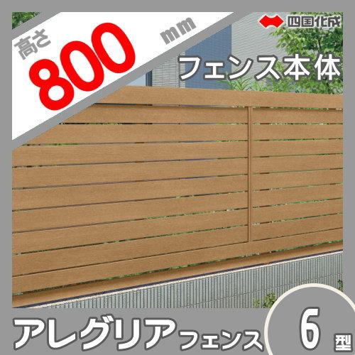 木調フェンス 四国化成 【アレグリア フェンス6型 本体 H800】 AGF6-0820  ガーデン DIY 塀 壁 囲い エクステリア