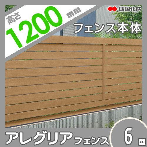 木調フェンス 四国化成 【アレグリア フェンス6型 本体 H1200】 AGF6-1220  ガーデン DIY 塀 壁 囲い エクステリア