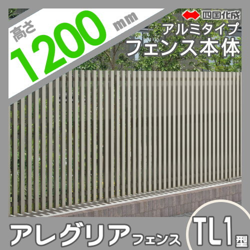 木調フェンス 四国化成 【アレグリアフェンスTL 1型 本体 H1200 アルミタイプ】 AGTL1-1220 ガーデン DIY 塀 壁 囲い エクステリア