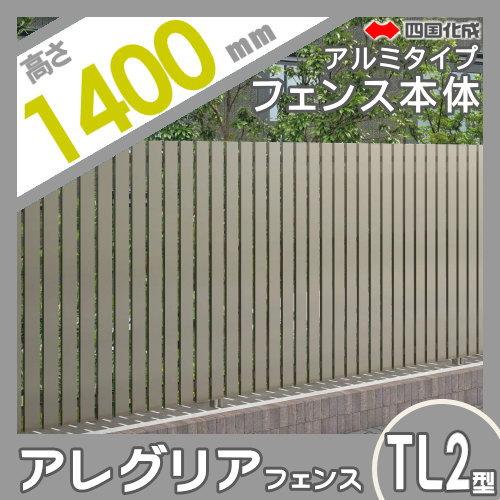 木調フェンス 四国化成 【アレグリアフェンスTL 2型 本体 H1400 アルミタイプ】 AGTL2-1420 ガーデン DIY 塀 壁 囲い エクステリア