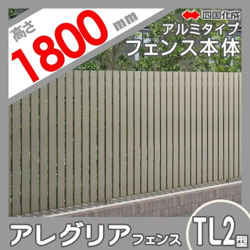 木調フェンス 四国化成 【アレグリアフェンスTL 2型 本体 H1800 アルミタイプ】 AGTL2-1820 ガーデン DIY 塀 壁 囲い エクステリア