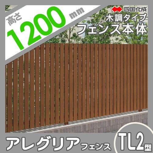 木調フェンス 四国化成 【アレグリアフェンスTL 2型 本体 H1200 木調タイプ】 AGTL2-1220 ガーデン DIY 塀 壁 囲い エクステリア