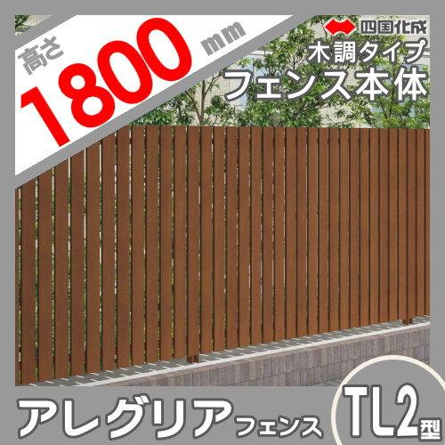 木調フェンス 四国化成 【アレグリアフェンスTL 2型 本体 H1800 木調タイプ】 AGTL2-1820 ガーデン DIY 塀 壁 囲い エクステリア