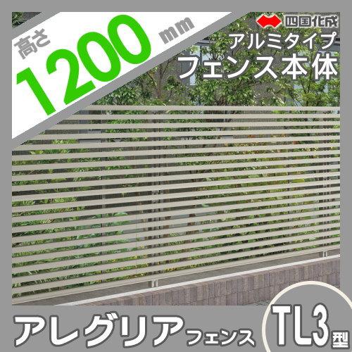 木調フェンス 四国化成 【アレグリアフェンスTL 3型 本体 H1200 アルミタイプ】 AGTL3-1220 ガーデン DIY 塀 壁 囲い エクステリア