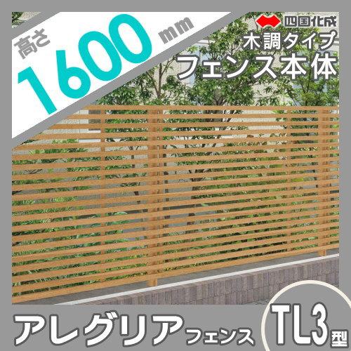 木調フェンス 四国化成 【アレグリアフェンスTL 3型 本体 H1600 木調タイプ】 AGTL3-1620 ガーデン DIY 塀 壁 囲い エクステリア