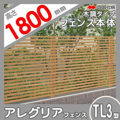 木調フェンス 四国化成 【アレグリアフェンスTL 3型 本体 H1800 木調タイプ】 AGTL3-1820 ガーデン DIY 塀 壁 囲い エクステリア