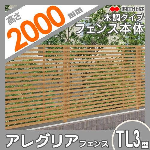 木調フェンス 四国化成 【アレグリアフェンスTL 3型 本体 H2000 木調タイプ】 AGTL3-2020 ガーデン DIY 塀 壁 囲い エクステリア