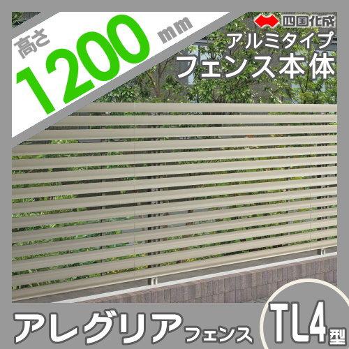 木調フェンス 四国化成 【アレグリアフェンスTL 4型 本体 H1200 アルミタイプ】 AGTL4-1220 ガーデン DIY 塀 壁 囲い エクステリア