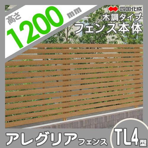 木調フェンス 四国化成 【アレグリアフェンスTL 4型 本体 H1200 木調タイプ】 AGTL4-1220 ガーデン DIY 塀 壁 囲い エクステリア