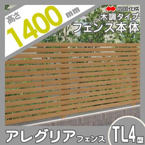 木調フェンス 四国化成 【アレグリアフェンスTL 4型 本体 H1400 木調タイプ】 AGTL4-1420 ガーデン DIY 塀 壁 囲い エクステリア