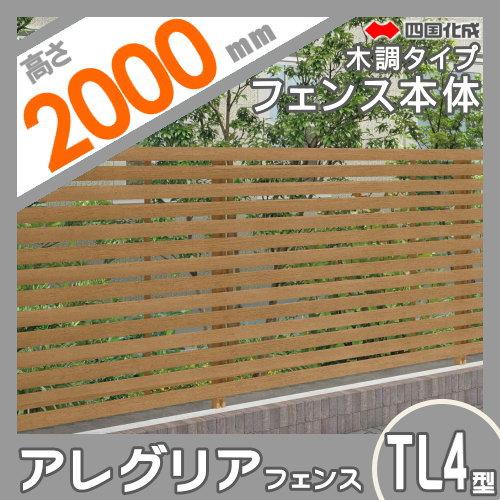 木調フェンス 四国化成 【アレグリアフェンスTL 4型 本体 H2000 木調タイプ】 AGTL4-2020 ガーデン DIY 塀 壁 囲い エクステリア