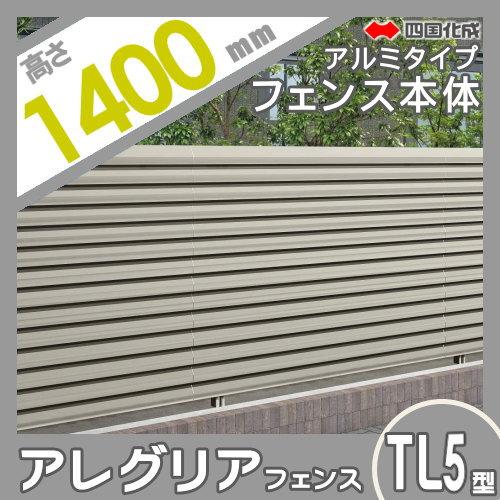 木調フェンス 四国化成 【アレグリアフェンスTL 5型 本体 H1400 アルミタイプ】 AGTL5-1420 ガーデン DIY 塀 壁 囲い エクステリア
