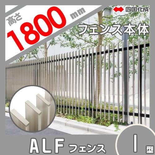 大型フェンス 四国化成 【大型フェンス ALF1型 本体H1800】 ALF1N-1820SC ガーデン DIY 塀 壁 囲い エクステリア