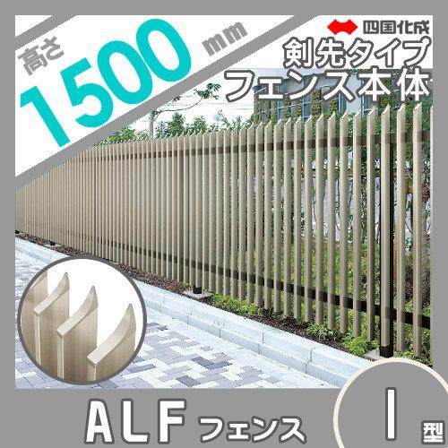 大型フェンス 四国化成 【大型フェンス ALF1型 剣先タイプ 本体H1500】 ALF1N-1520SC ガーデン DIY 塀 壁 囲い エクステリア