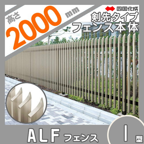 大型フェンス 四国化成 【大型フェンス ALF1型 剣先タイプ 本体H2000】 ALF1N-2020SC ガーデン DIY 塀 壁 囲い エクステリア