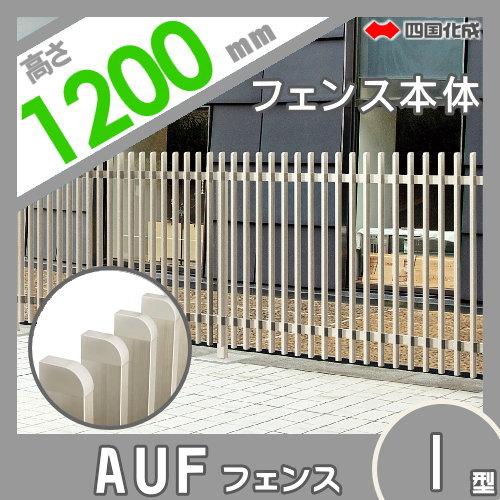 大型フェンス 四国化成 【大型フェンス AUF1型 本体H1200】 AUF1N-1220SC ガーデン DIY 塀 壁 囲い エクステリア