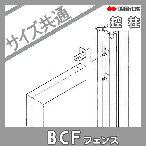 大型フェンス 四国化成 大型フェンス BCF【1型用 角飾り主柱用控柱 】02KSP-BK ガーデン DIY 塀 壁 囲い エクステリア