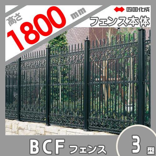 大型フェンス 四国化成 【大型フェンス BCF3型 本体 H1800】 BCF3-1810BK ガーデン DIY 塀 壁 囲い エクステリア