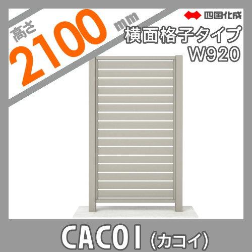 パーテーション 四国化成 【CACOI(カコイ) 横面格子タイプ パネル H2100用】 CCI-Y1810SC ガーデン DIY 塀 壁 囲い エクステリア