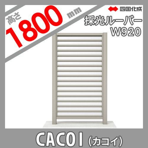 パーテーション 四国化成 【CACOI(カコイ) 採光ルーバータイプタイプ パネル H1800用】 CCI-SL1810SC ガーデン DIY 塀 壁 囲い エクステリア