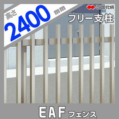 大型フェンス 四国化成 大型フェンス EAF【1型用 自由支柱(傾斜地共用) H2400】77FPS-24 ガーデン DIY 塀 壁 囲い エクステリア
