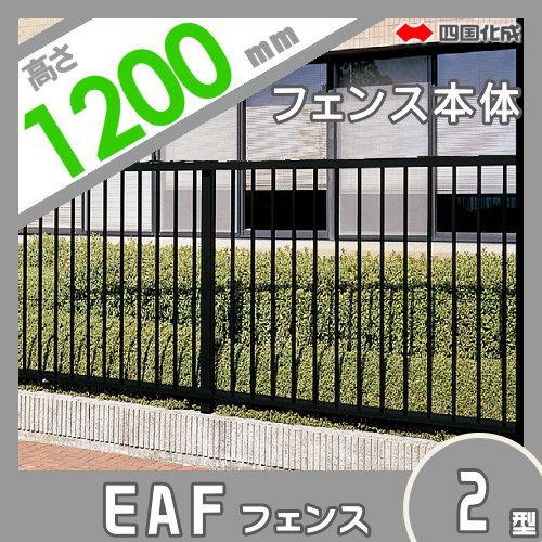 送料無料合計21600円以上お買上げで大型フェンス 四国化成 【大型フェンス EAF2型 本体(格子ピッチ:125mm) H1200】 EAF2-1220  ガーデン DIY 塀 壁 囲い エクステリア